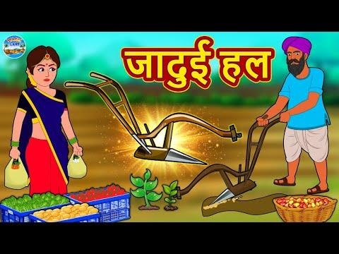 जादुई हल | Moral Stories | Bedtime Stories | Hindi Kahaniya | Hindi Fairy Tales