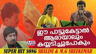Welcome 2000 Stage Show | Song: Margazhiye Mallikaye | M.G.Sreekumar,Shalini