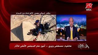 """عمرو أديب عن تناول الإعلام فيديو الهرم الفاضح: """"عجائب الدنيا أصبحت ثمانية"""""""