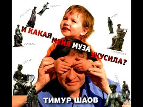 ТИМУР ШАОВ - Северная серенада (аудио)