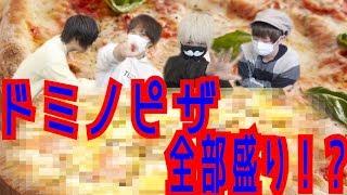 【ピザ】宅配ピザトッピング全部のせがヤバすぎたwwwwwww【ピザ】 thumbnail