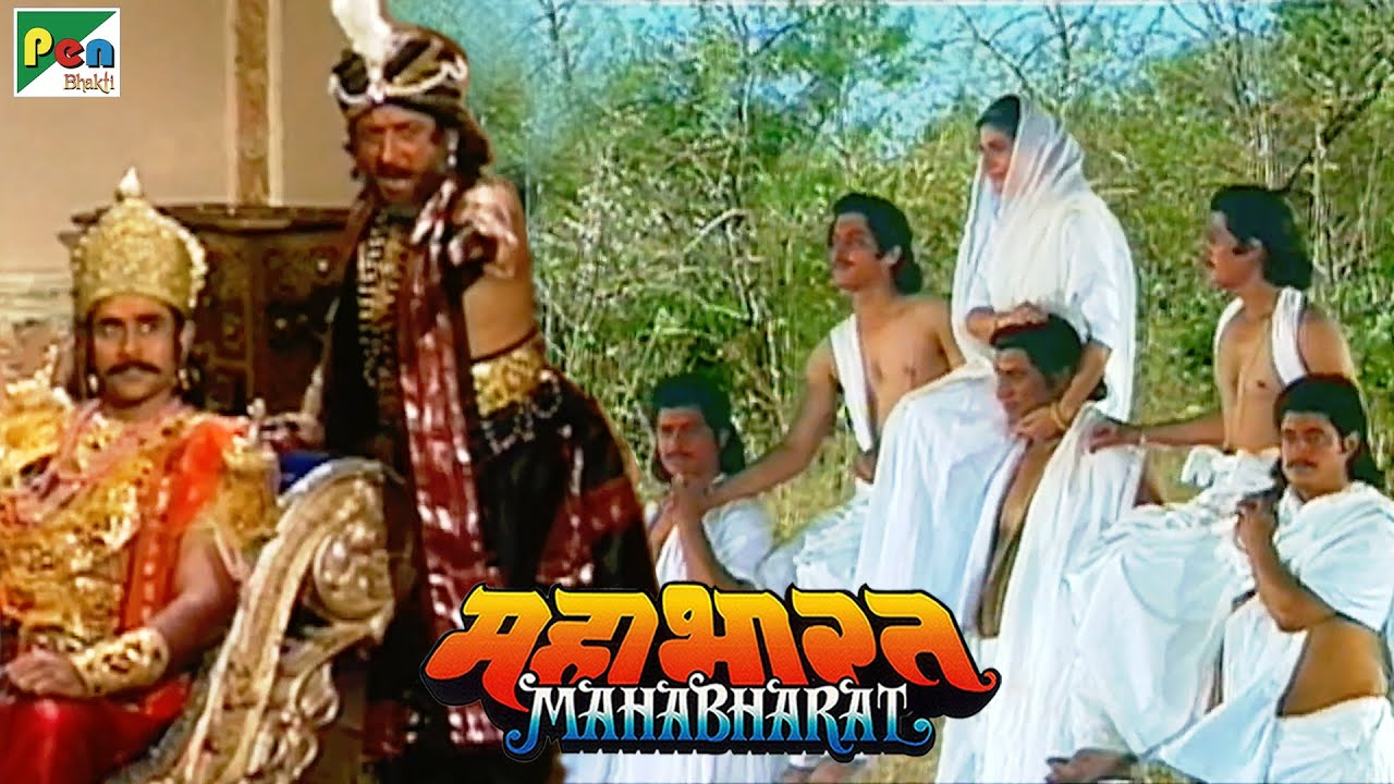 Download Mahabharat (महाभारत) | B.R. Chopra | Pen Bhakti | Episodes 31, 32, 33