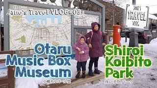 Jane's Travel VLOG #03: Otaru Music Box Museum & Shiroi Koibito Park