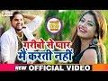 Antra Singh Priyanka - गरीबो से प्यार मैं करती नहीं - Gunjan Singh New Maghi HD Video Song 2020