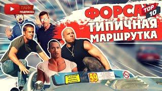 МАРШРУТНЫЙ ФОРСАЖ ОДНАЖДЫ В РОССИИ