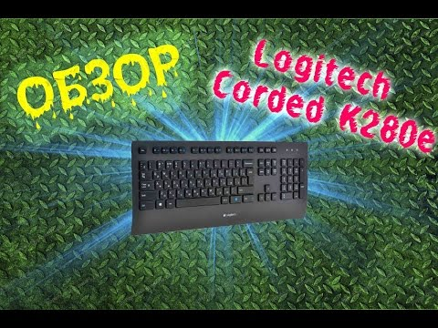 Обзор на клавиатуру Logitech Corded Keyboard K280e