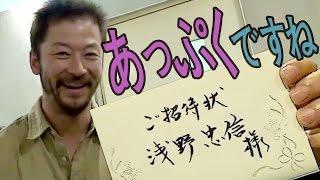 浅野忠信に招待状を渡しに行ってきた! 浅野忠信 検索動画 9