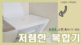 '가성비 프린터' 4만원대 복합기 리뷰|…