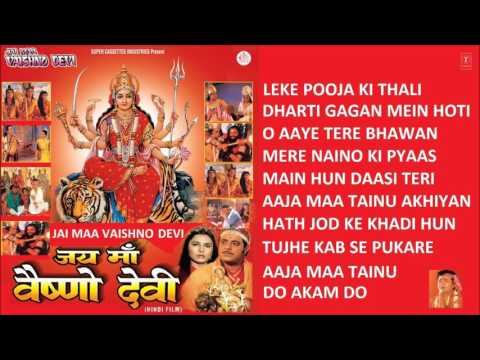 Jai Maa Vaishno Devi Hindi Movie Songs I Full Audio Songs Juke Box