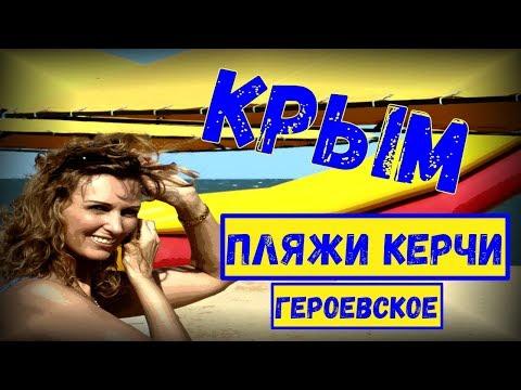 ПЛЯЖИ КЕРЧИ/ГЕРОЕВСКОЕ И