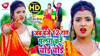 #Antra Singh Priyanka का जबरजस्त सुपरहिट गाना | पलंग करे चोई - चोई | #Anil Bhai Vivek |Bhojpuri Song