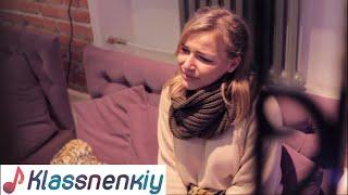 Смотреть клип Alisa Adelais - Неспокойно Дыша
