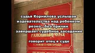 Корнилова судья Канавинский район