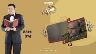 Episode 28 - Al Baroun Series | الحلقة الثامنة  و العشرون  - مسلسل البارون