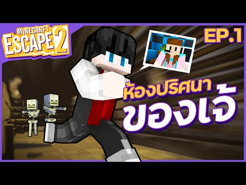 Minecraft Escape SS2  - #1 แก้ไขปริศนาเพื่อออกจากเจ๊