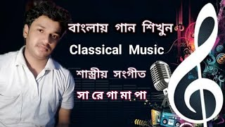 #2 Bengali Vocal Music Lessons for Beginners Step by Step Part 2   Indian Classicla Music