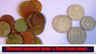 Убираем красный налет с Советских монет