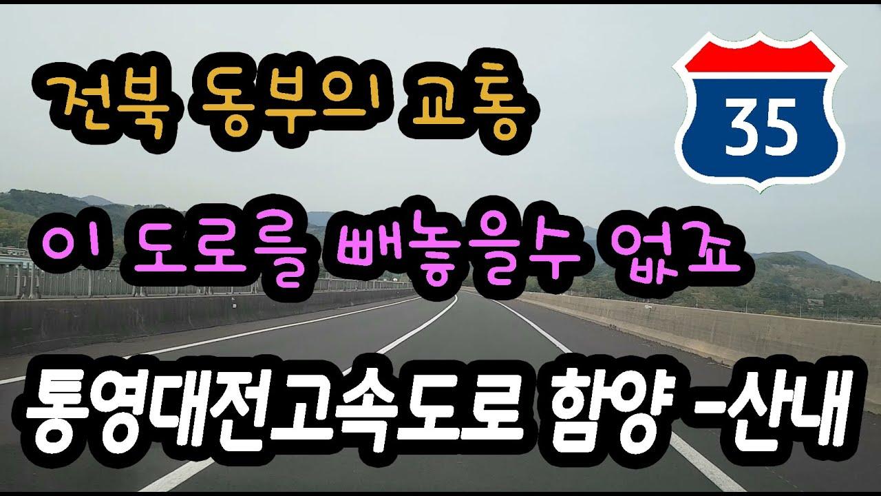 통영대전고속도로 함양분기점 - 산내분기점 주행영상 Korea Express Way Route 35 Hamyang JC - Sannae JC