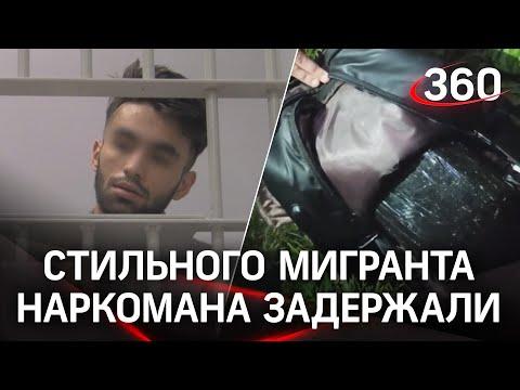 Стильный мигрант пытался убежать с сумкой наркотиков от спецназа МВД, но проиграл.
