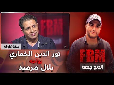 المواجهة FBM : نور الدين الخماري في مواجهة بلال مرميد