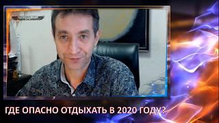 Отдых в 2020 году куда не стоит ехать В Турцию 02 03 20