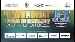 Чемпионат и первенство России по плаванию на открытой воде 2020. День 3