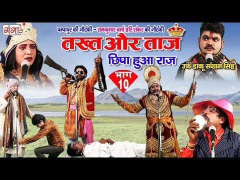 पम्पापुर की नौटंकी - तख्त और ताज छिपा हुआ राज  (भाग-10) - Bhojpuri Nautanki Nach Programme