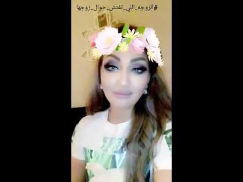 هبه الحسين الزوجة اللي تفتش جوال زوجها Youtube