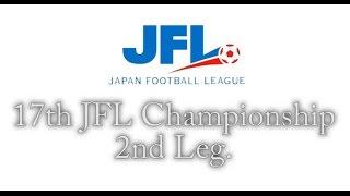 第17回JFL チャンピオンシップ第2戦 Promotion (2015/11)