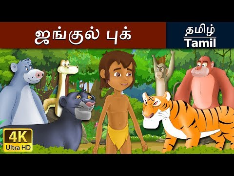 The Jungle Book in Tamil - Fairy Tales in...