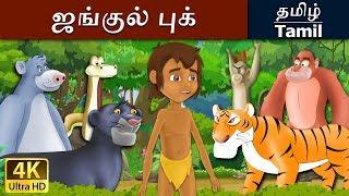 தி ஜங்கிள் புக் | Jungle Book in Tamil | Fairy Tales in Tamil | Story in Tamil | Tamil Fairy Tales