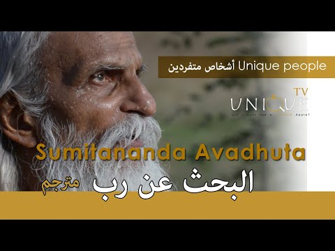 UniqueTV * Sumitananda Avadhuta - The power of meditation قوة التأمل  - افلام وثائقية | Ep 23