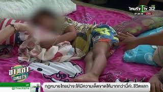 ยิงปืนฉลองงานแต่ง กระสุนทะลุ 3 พี่น้อง | 23-04-61 | ข่าวเช้าไทยรัฐ