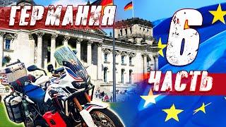 Мотопутешествие по Европе. Часть 6 Германия/ Ротенбург, Берлин