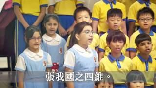 Publication Date: 2019-10-24 | Video Title: 香港四邑商工總會新會商會學校 校歌 SYCIAS Schoo