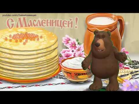 ZOOBE зайка Супер Поздравление с Масленицей - Простые вкусные домашние видео рецепты блюд