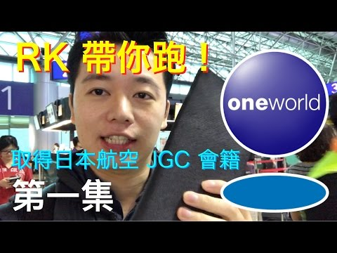 [TripGoKing] RK 帶你跑日本航空 JGC!- 第一集