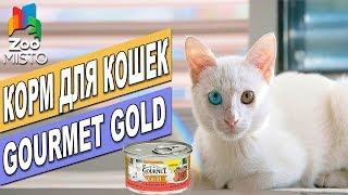 Корм для кошек Гурме Голд | Обзор влажного корма Гурме | Gourmet Gold review