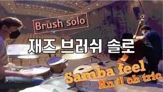 [공연 리허설] Brush Samba! _Ku il o…