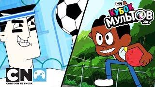 Кубок мультов 2019 | 10 лучших игроков | Cartoon Network