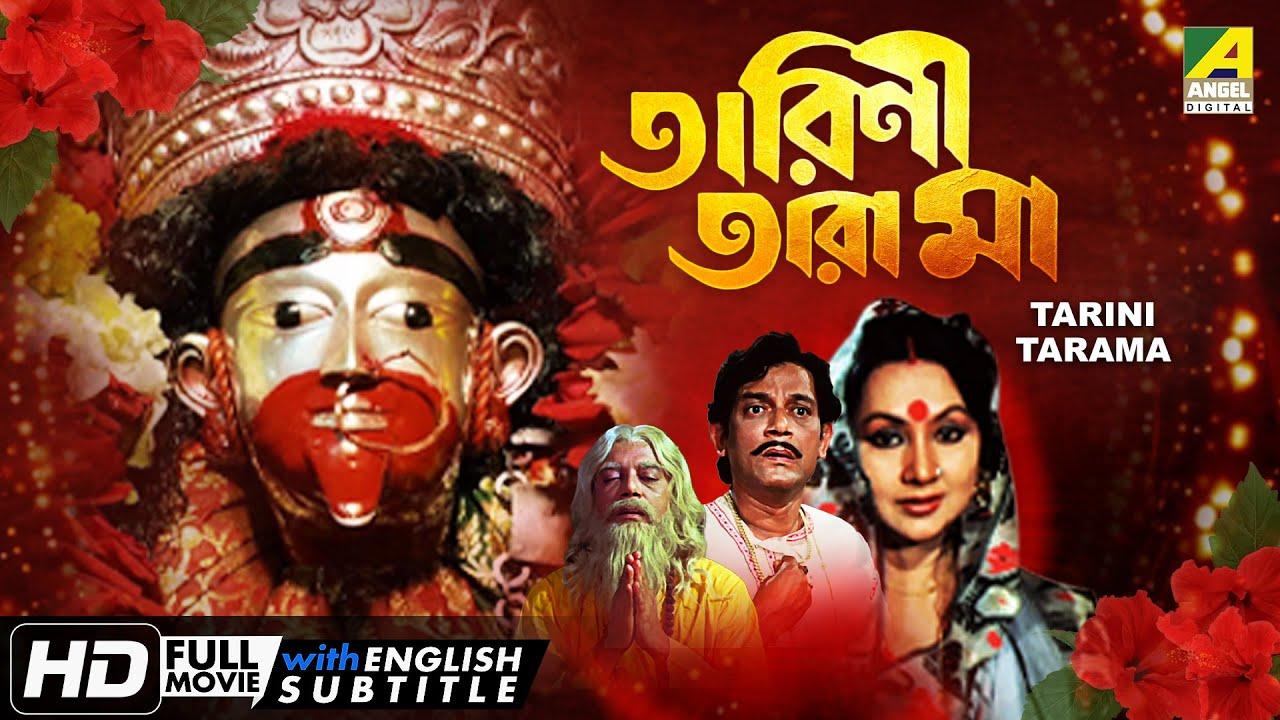 Tarini Tarama | তারিণী তারামা | Devotional Movie | English Subtitle | Sandhya Roy, Papiya Adhikari