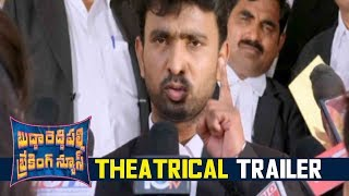 Buddareddypali Breaking News Theatrical Trailers | Adhire Abhi | Latest Telugu Movie 2017 Trailers