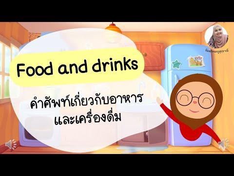 food and drinks | อาหารและเครื่องดื่ม | คำศัพท์ภาษาอังกฤษ