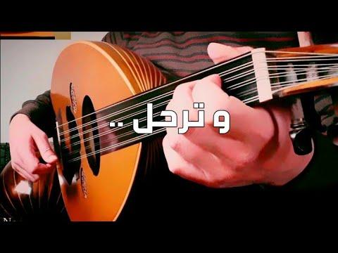 زمان الصمت طلال مداح عزف عود Youtube