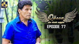 Queen Episode 77 || ''ක්වීන්'' ||  22nd November 2019 Thumbnail