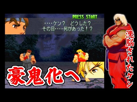 [2/3] リュウ(Ryu) - STREET FIGHTER ZERO3