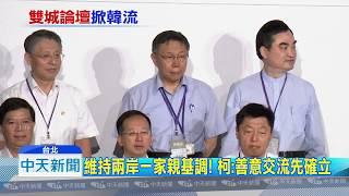 20181209中天新聞 北柯南韓大合體? 柯:將邀韓參加雙城論壇