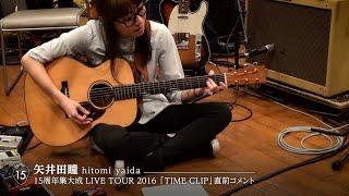矢井田瞳 最新アルバム『TIME CLIP』を冠した東名阪ツアーを間近に控え...