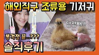 조류용 기저귀/앵무새 기저귀/Parrot diaper/…