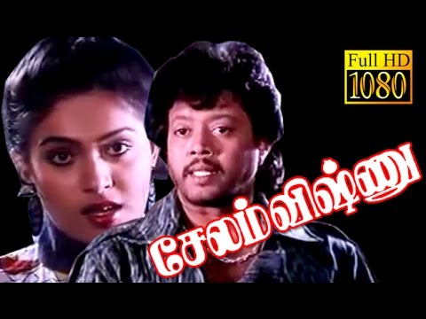 Salem Vishnu | Thiyagarajan,Sarath Kumar,Rupini | Tamil Superhit Movie HD